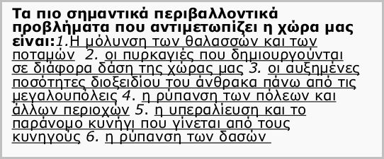 ΠΕΡΙΒΑΛΛΟΝΤΙΚΑ ΠΡΟΒΛΗΜΑΤΑ