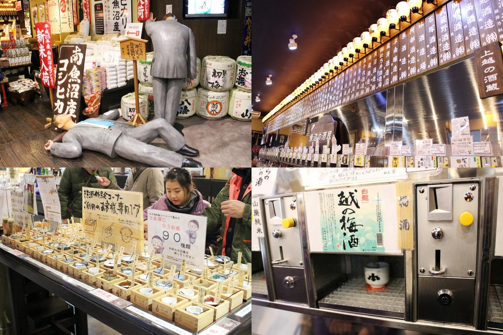 越後湯澤車站 清酒博物館