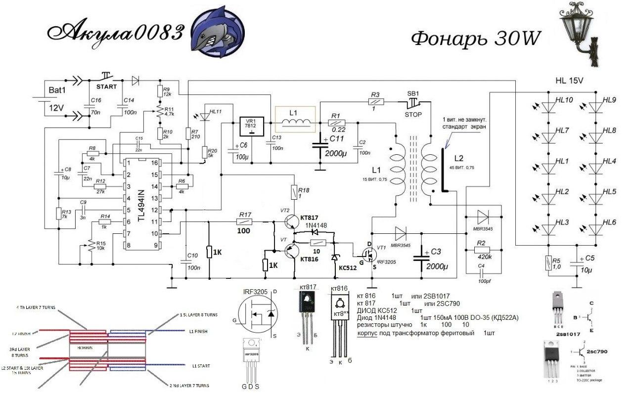 схема акула 0083 вечный фонарик
