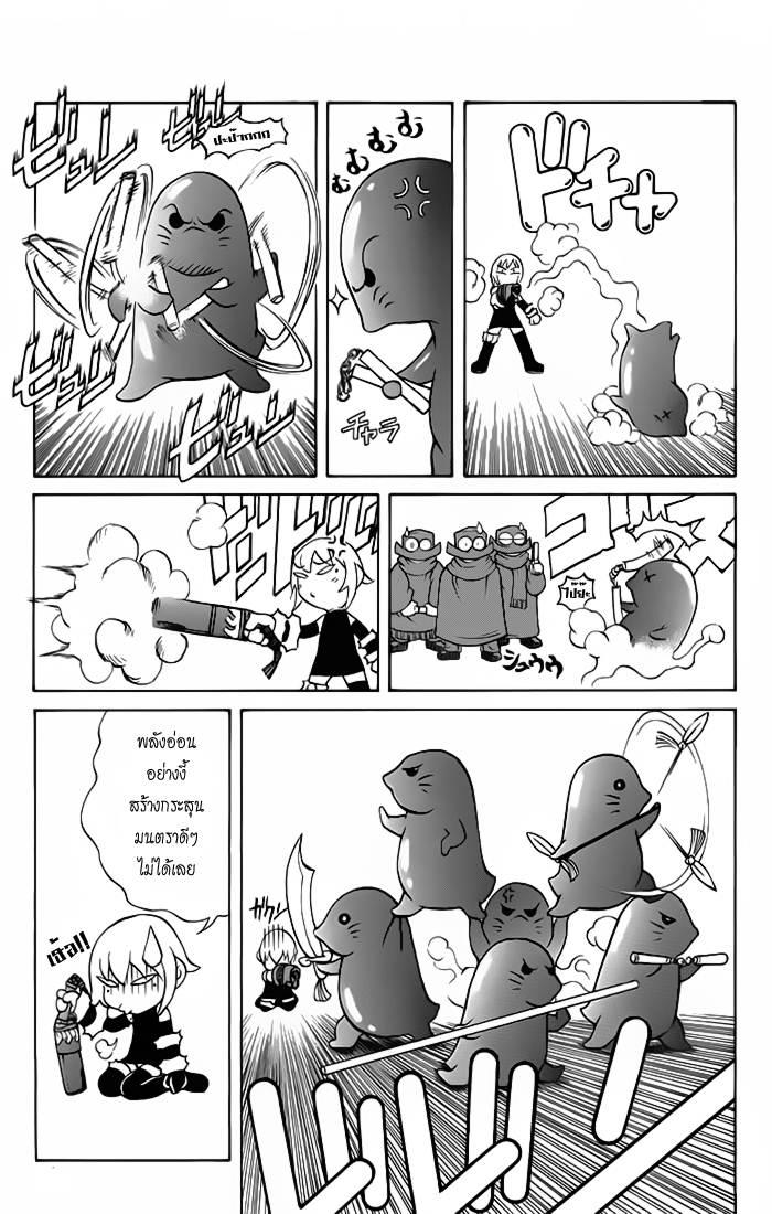 Kurohime 1 TH มือปืนมนตรา  หน้า 20