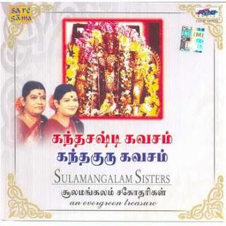 Kandhar Sashti Kavasam song by Sulamangalam Sisters - sashtiyai nokka saravana bhavana paadal mp3 margali madham online ketka, devotional songs in tamil