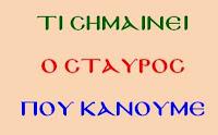 ΣΤΑΥΡΟΣ