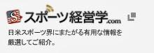 スポーツ経営学.com