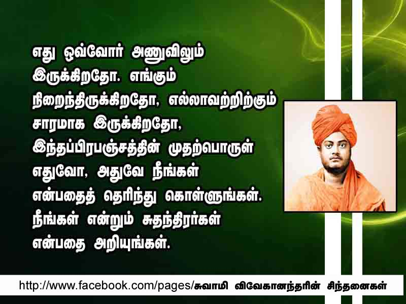 vivekananda words Swami vivekananda was born narendra nath datta to vishwanath datta and bhuvaneshwari devi, in kolkata on 12th january, 1863 by the time he passed on at the belur mutt, on july 4, 1902, he had launched a revolution that still resonates around the world today as a vehicle for his guru's message .