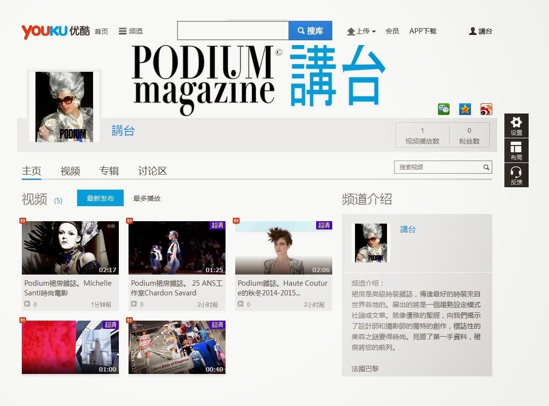 http://i.youku.com/podium
