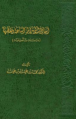 حمل كتاب أحاديث أشراط الساعة وفقهها دراسة تأصيلية - محمد بن غيث