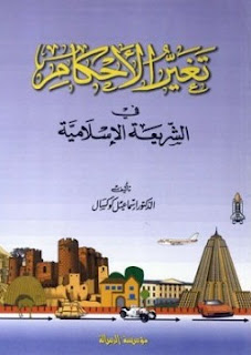كتاب تغير الأحكام في الشريعة الإسلامية - إسماعيل كوكسال