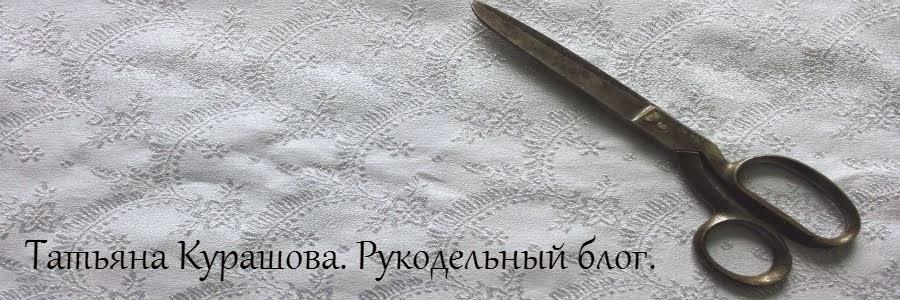 Татьяна Курашова. Рукодельный блог.