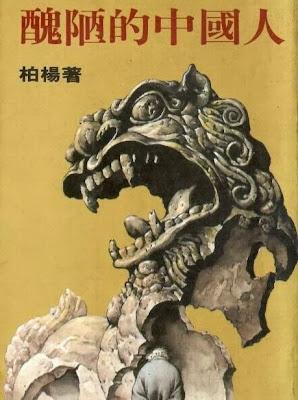 每日一膠.荒謬的香港: 林忌:中國文化的黑暗陰影