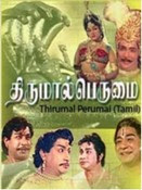Thirumal Perumai 1968 Tamil Movie Watch Online