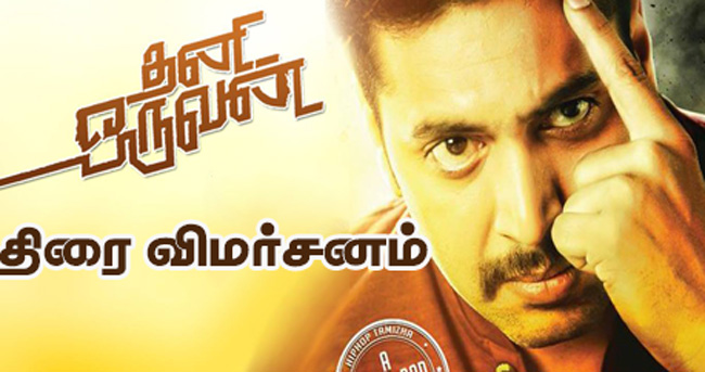 Thani Oruvan Review | Jayam Ravi | Arvind Swamy | Nayanthara