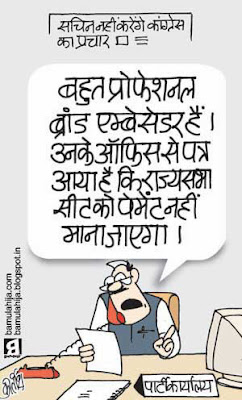 parliament, sachin tendulkar cartoon, congress cartoon, election 2014 cartoons, cartoons on politics, indian political cartoon, political humor, daily Humor
