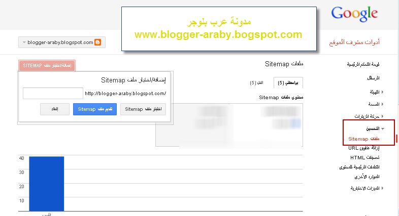 اضافة خريطة الموقع Sitemap الى جوجل وضمان ارشفة قوية وسريعة
