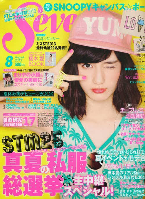 Seventeen (セブンティーン) August 2013 Ai Hashimoto 橋本愛