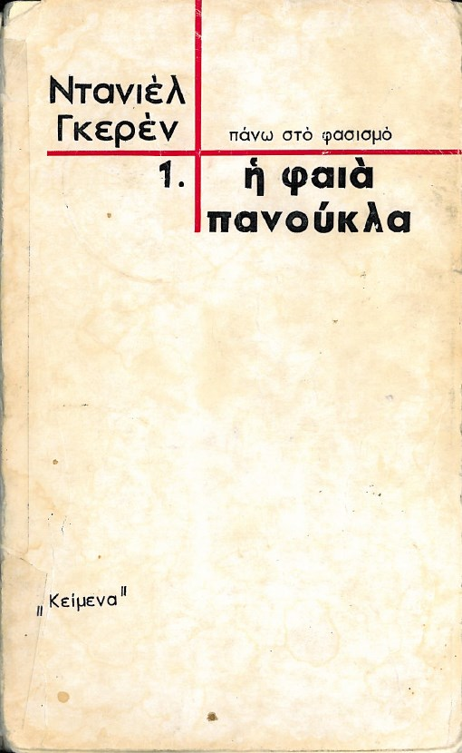 Ντανιέλ Γκερέν - πάνω στο φασισμό 1. Η φαιά πανούκλα
