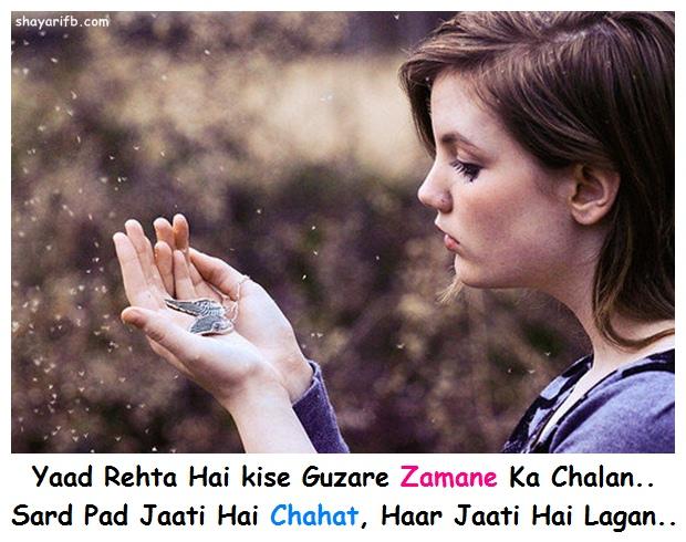 Yaad Rehta Hai kise Guzare Zamane Ka Chalan.. Sard Pad Jaati Hai Chahat, Haar Jaati Hai Lagan..