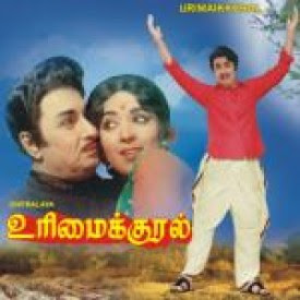 Urimaikkural 1974 Tamil Movie Watch Online