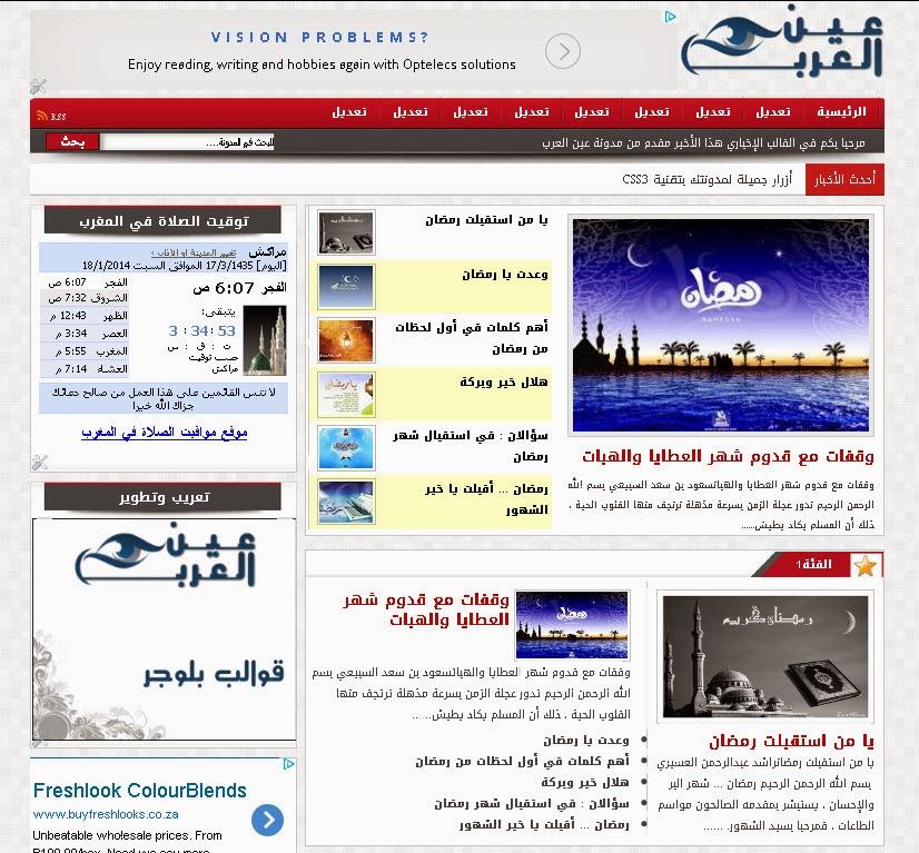 قالب عين العرب الإخباري حصريا على مدونة عين العرب