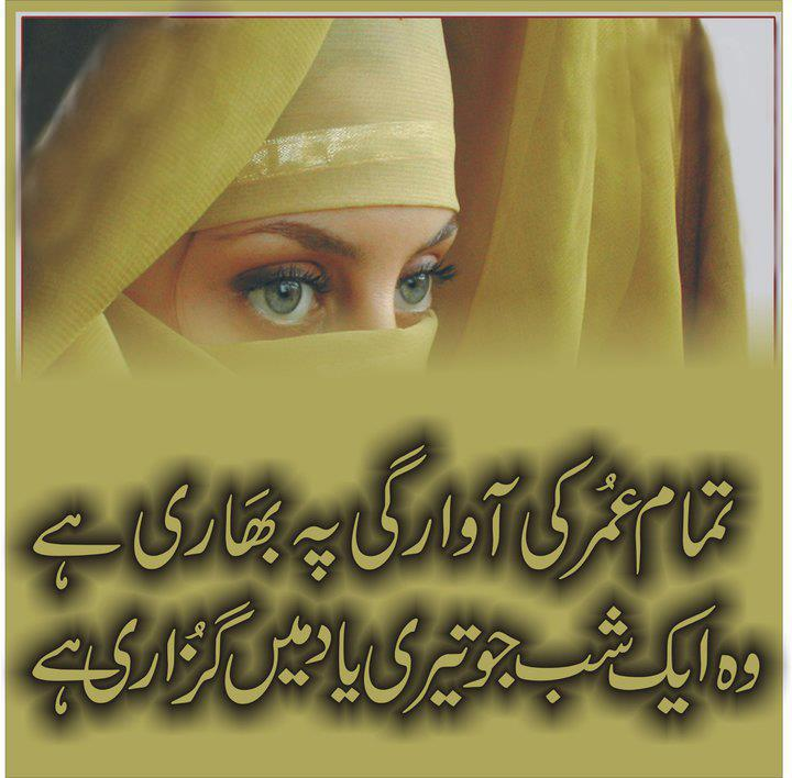 Beautiful Sad Lovely Urdu Poetry Wallpapers - DECENT CHATS