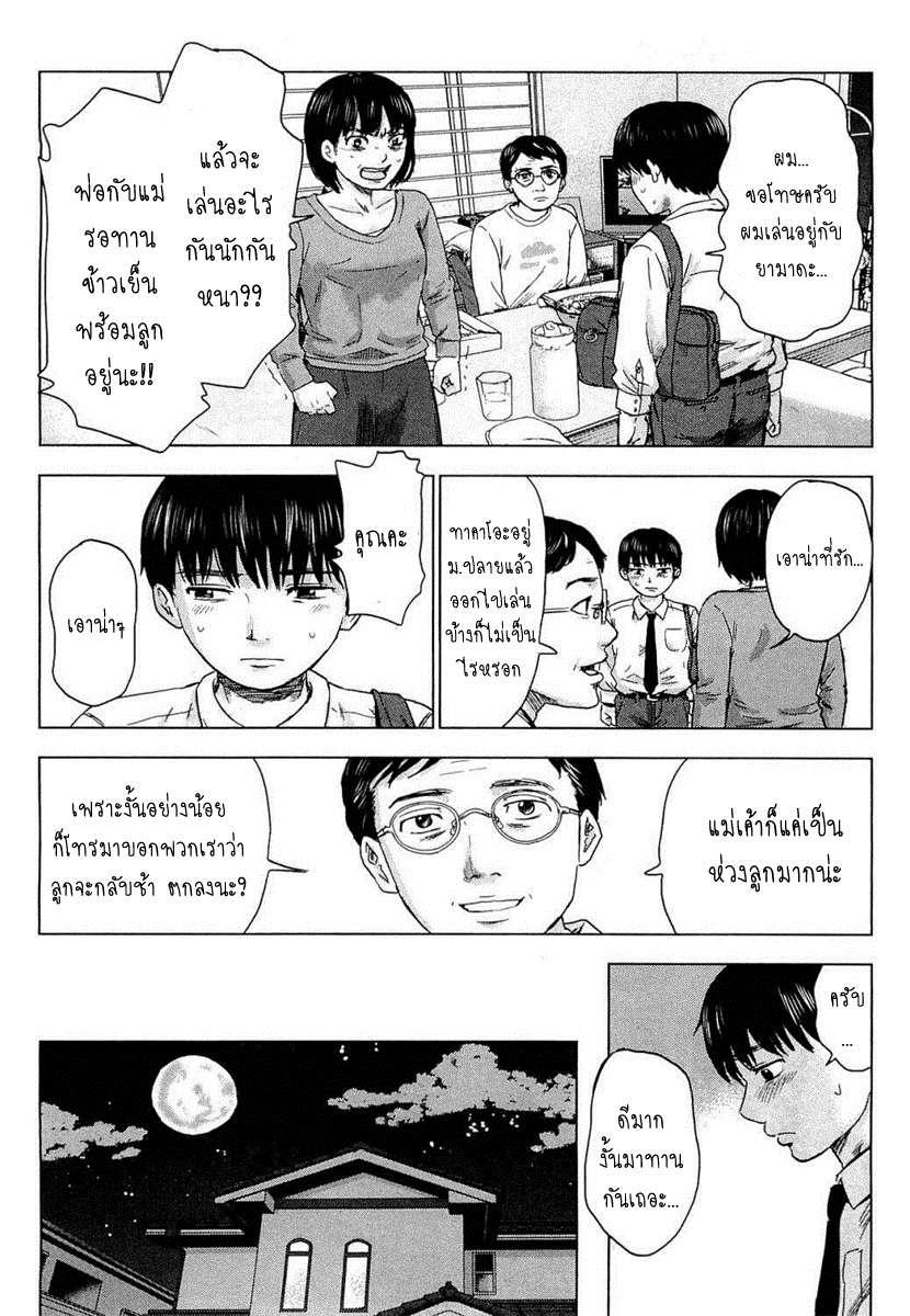 อ่านการ์ตูน Aku no Hana 04 ภาพที่ 12