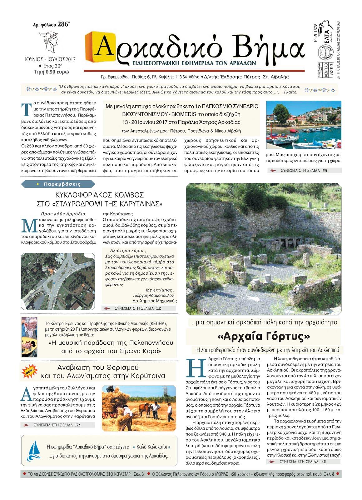 """Κυκλοφόρησε η εφημερίδα """"Αρκαδικό Βήμα"""" με ειδήσεις και θέματα από τις παροικίες των Αρκάδων"""