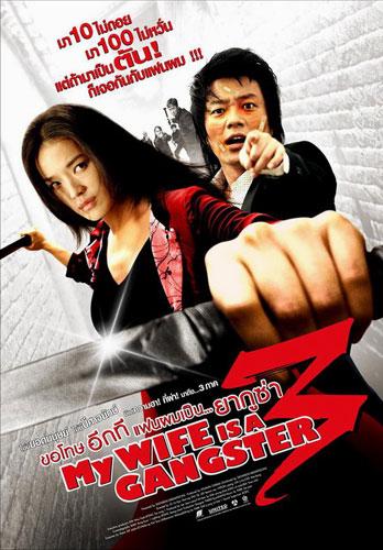 Vợ Tôi Là Gangster 3 vietsub - My Wife Is A Gangster 3 vietsub