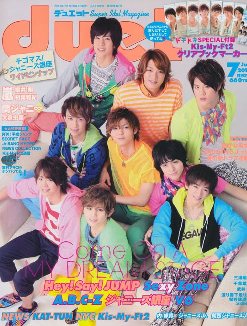 Duet (デュエット) July 2013 Hey Say Jump jpop