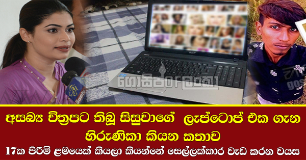 Hirunika Premachandra speaks about Kotadeniyawa murder suspect's Laptop