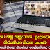 Hirunika Premachandra speaks about Kotadeniyawa murder suspect's Laptop