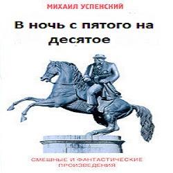 В ночь с пятого на десятое. Михаил Успенский — Слушать аудиокнигу онлайн