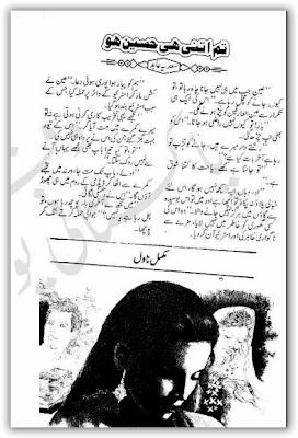 Tum itni hi haseen ho novel by Sadia Abid pdf.