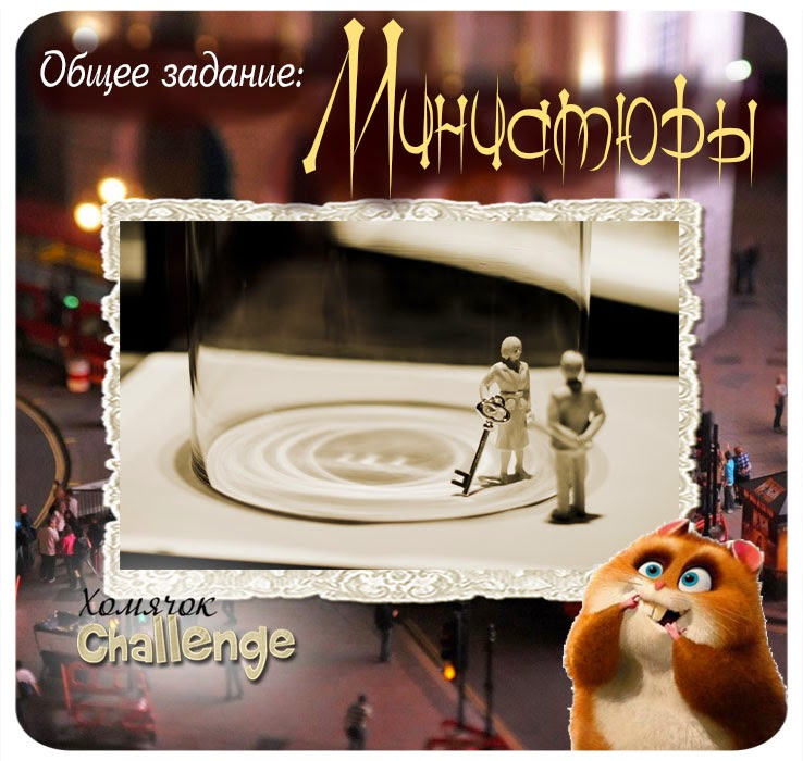 http://homyachok-scrap-challenge.blogspot.com/2014/08/mini.html