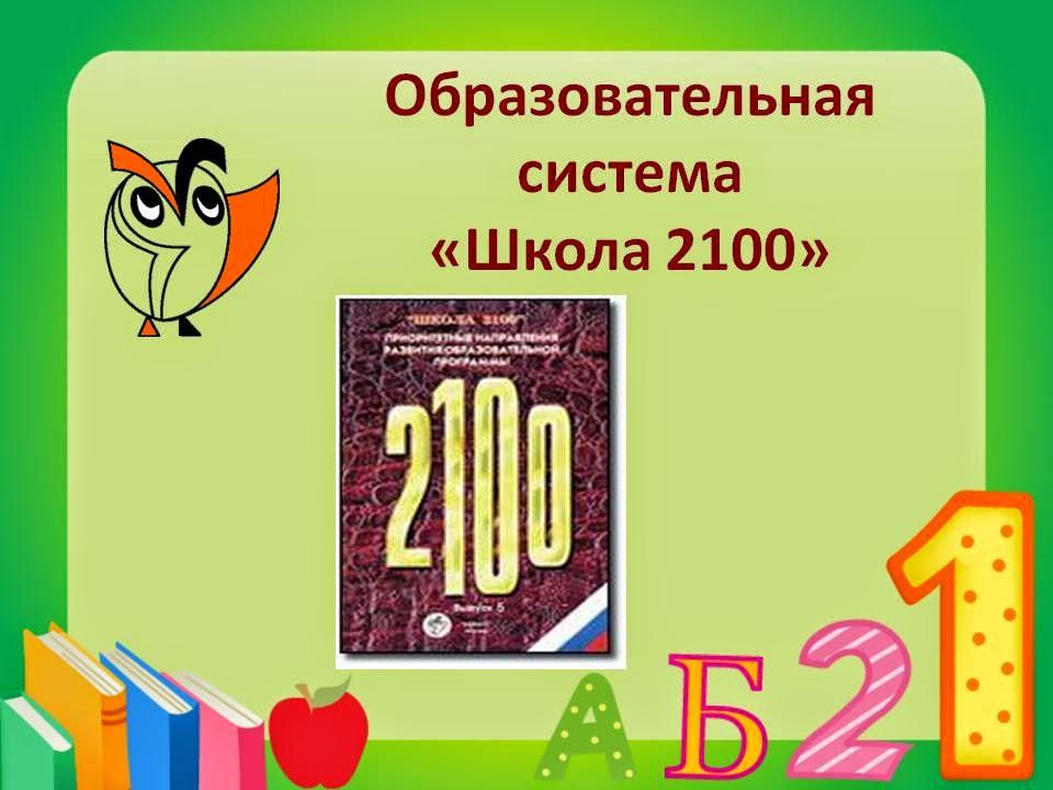 Школа 2100