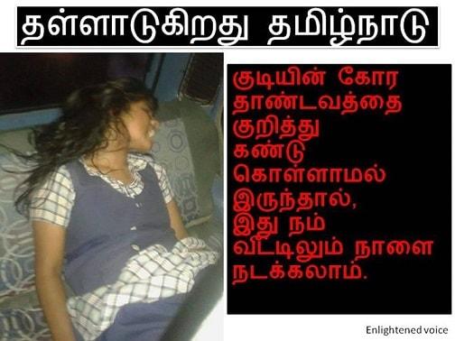 kudi podhai kaaranam, plus 2 manavi kudi podhai kaaranam, tamilnadu TASMAC awareness