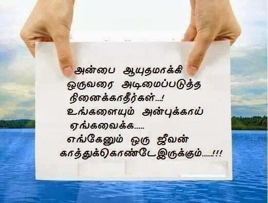 repinlikeview pic tamil kavithai photos
