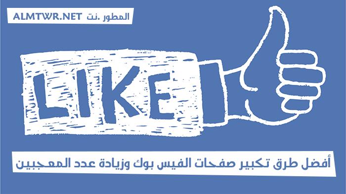 أفضل طرق تكبير صفحات الفيس بوك وزيادة عدد المعجبين