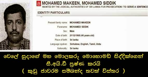 CID questions Mohammed Siddique