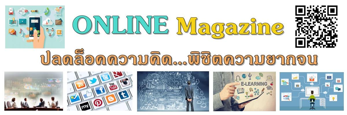 Online Magazine ใช้สมาร์ทโฟนที่คุณมี สร้างรายได้แบบง่ายๆ สไตล์ PayAll