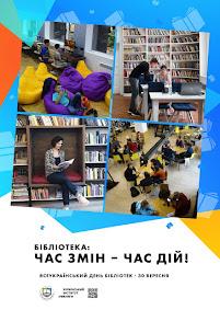 Плакат УБА до Всеукраїнського дня бібліотек 2019 року