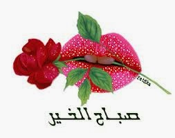 sms d'amour maroc - sms darija maghrebiya - رسائل حب