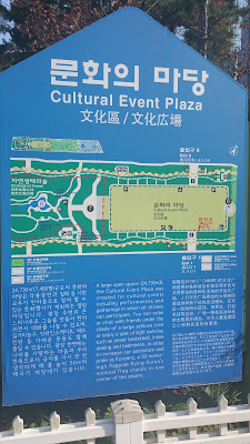 Cultural Event Plaza | www.meheartseoul.blogspot.com