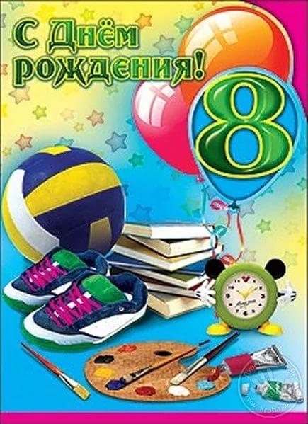 Поздравления с днем рождения мальчику 8 9 лет 58
