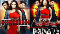 new bangla moviee 2014click hear............................ Dehorokkhi+2013+Kolkata+Bangla+Full+Movie+Watch+Online