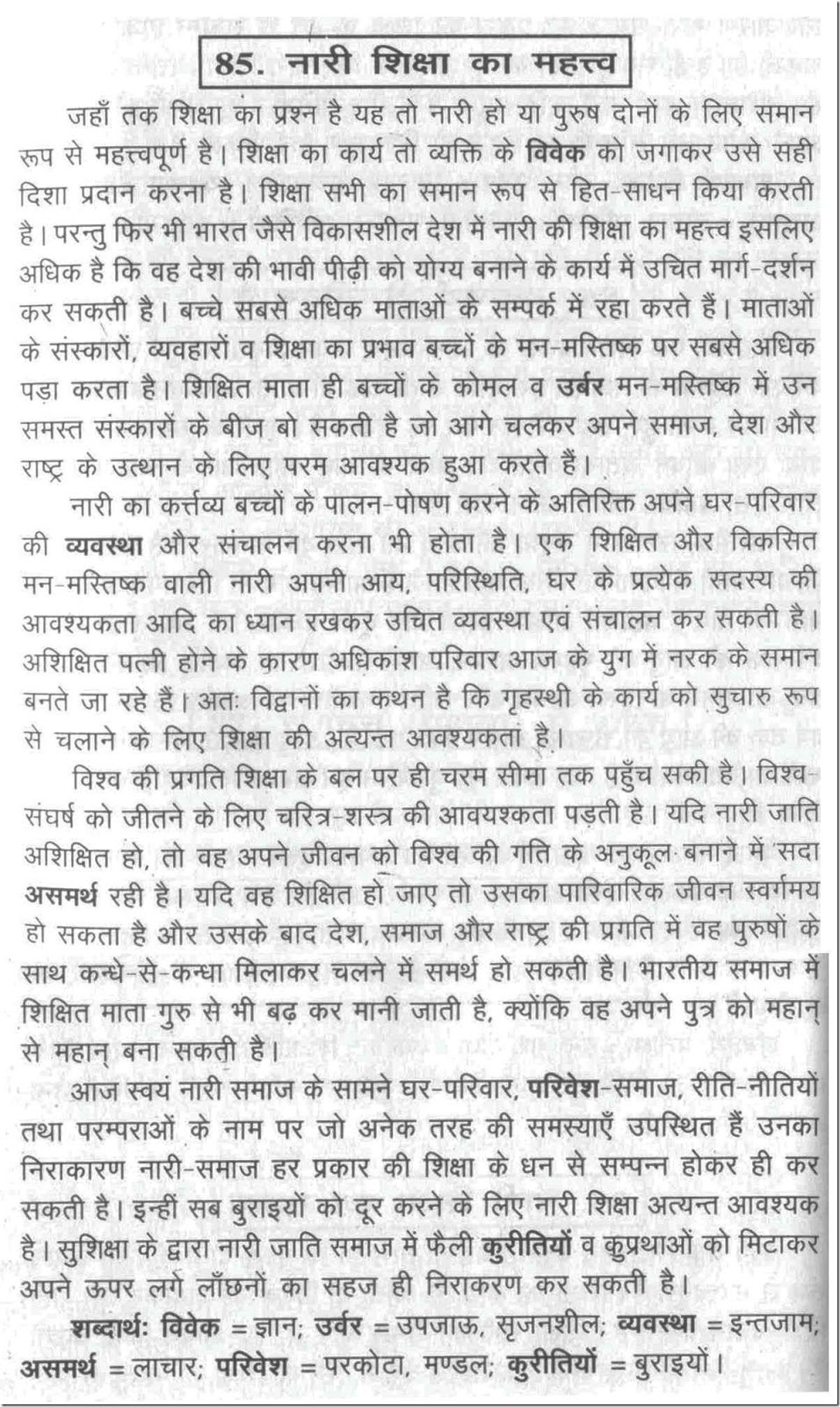 essay on importance of education essay in hindi importance of  essay in hindi importance of essay on importance of female educations nibandh naari shiksha ka mahatva