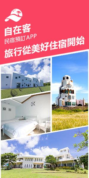 旅遊訂房就用自在客 訂房使用專屬優專碼h77fktn
