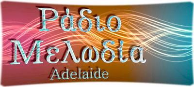 Μουσική και συζήτηση στα Ελληνικά από την Αδελαίδα της Νότιας Aυστραλίας