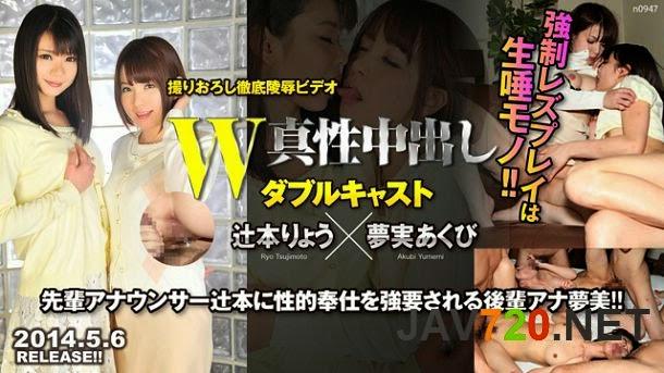 Tokyo hot N0947辻本良,Akubi YUMEMI在电影双性奴隶