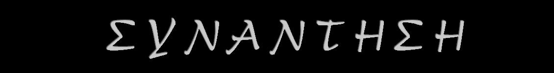 ΣΥΝΑΝΤΗΣΗ