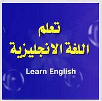 تحميل برنامج تعلم اللغة الانجليزية لهواتف وأنظمة أندرويد مجاناً Learn English 2.2 APK