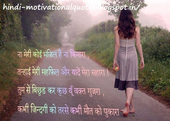 sad quotes   hindi shayari   hindi anmol vichar